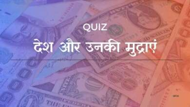 Currency quiz in hindi