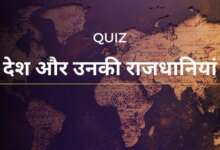 country capital quiz in Hindi