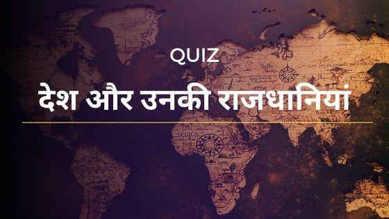 Photo of Capital Quiz: कितना जानते हैं आप दुनिया के देश और उनकी राजधानियों के बारे में?