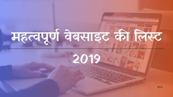 most useful website list in hindi