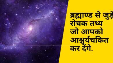 universe facts in hindi