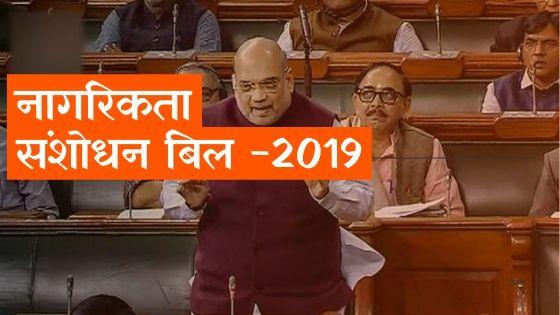 nagrikta sanshodhan bill 2019