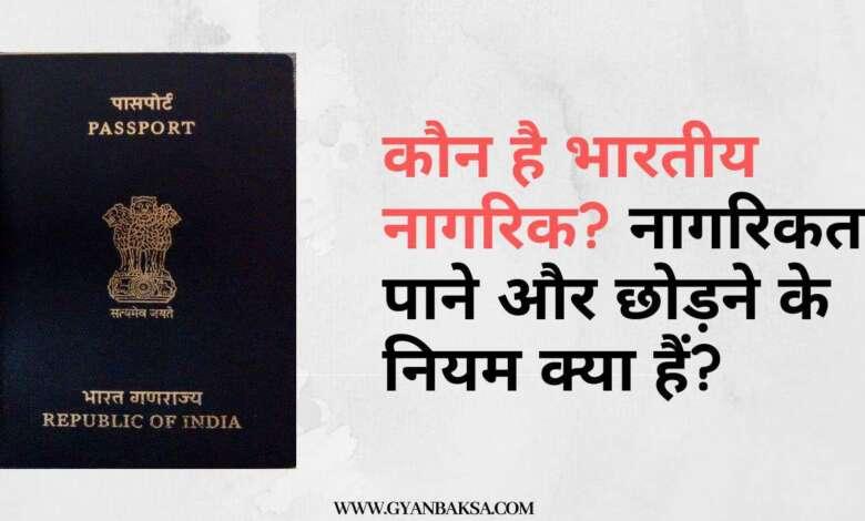Photo of कौन है भारतीय नागरिक? नागरिकता पाने और छोड़ने के नियम क्या हैं?