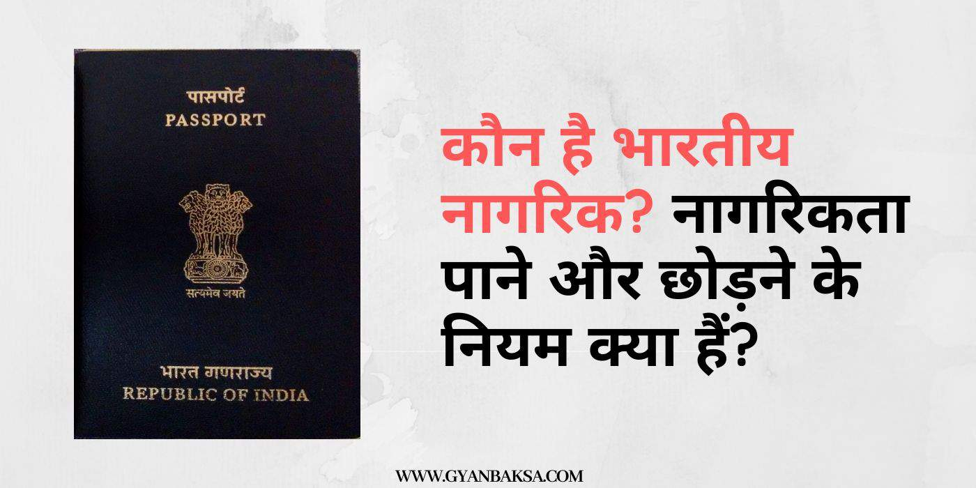 Indian Citizenship explained in hindi
