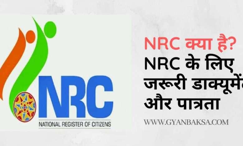 Photo of NRC क्या है? NRC के लिए जरूरी डाक्यूमेंट्स और पात्रता