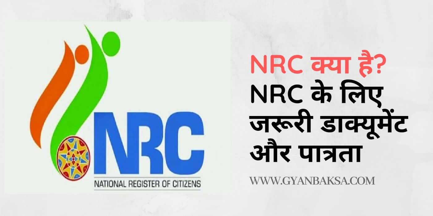 about NRC in hindi