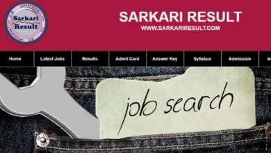 Photo of Sarkari Result – गवर्नमेंट जॉब्स, ऑनलाइन फॉर्म और एडमिट कार्ड डाउनलोड