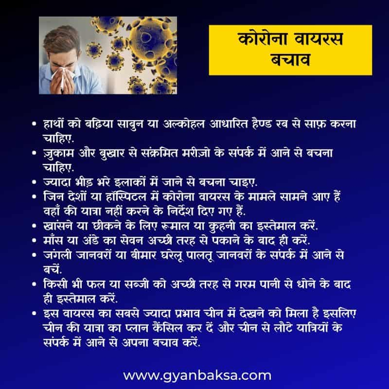 coronavirus precautions in hindi