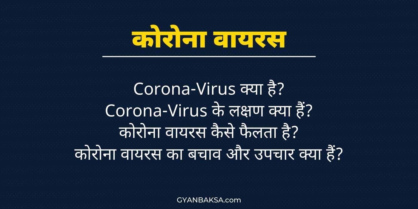 coronavirus kya hai?