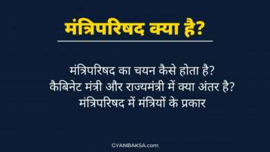 Photo of मंत्रिपरिषद क्या है? कैबिनेट मंत्री और राज्यमंत्री में क्या अंतर है?