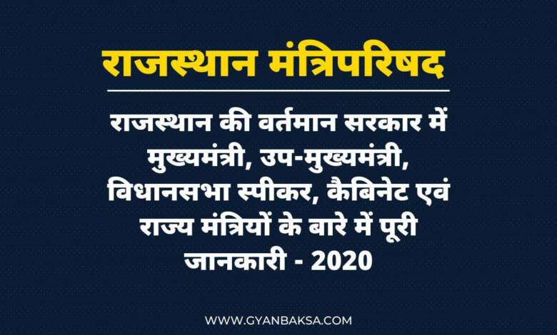 Photo of राजस्थान के मुख्यमंत्री कौन हैं? कैबिनेट और राज्य मंत्रियों की लिस्ट