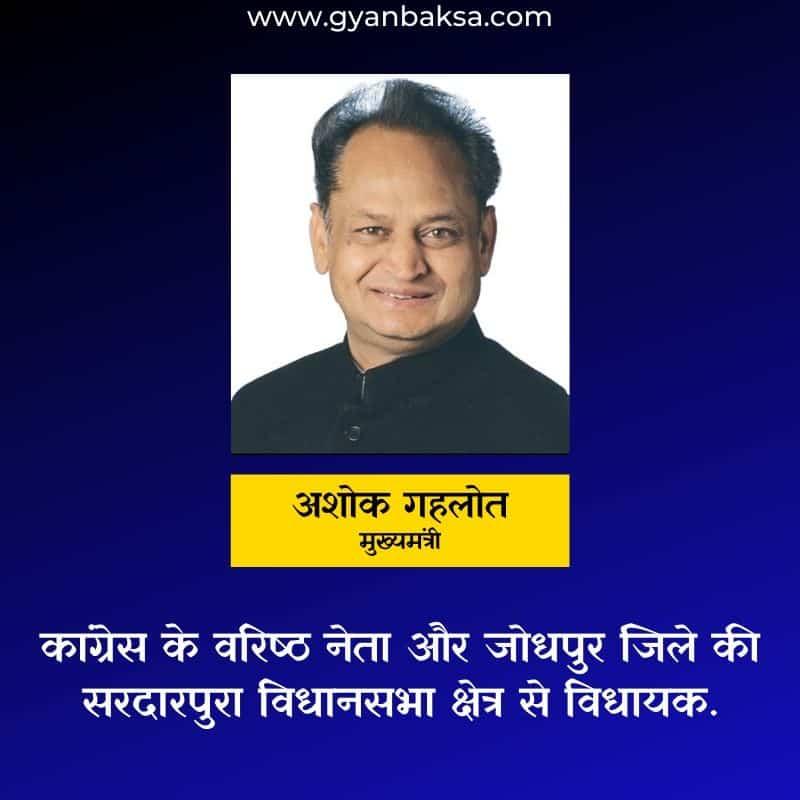 Ashok Gehlot Rajasthan Chief Minister