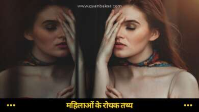 women facts in hindi featured photo