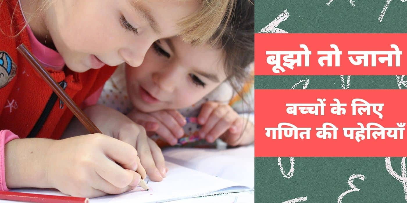 paheliyan in hindi for kids with answer