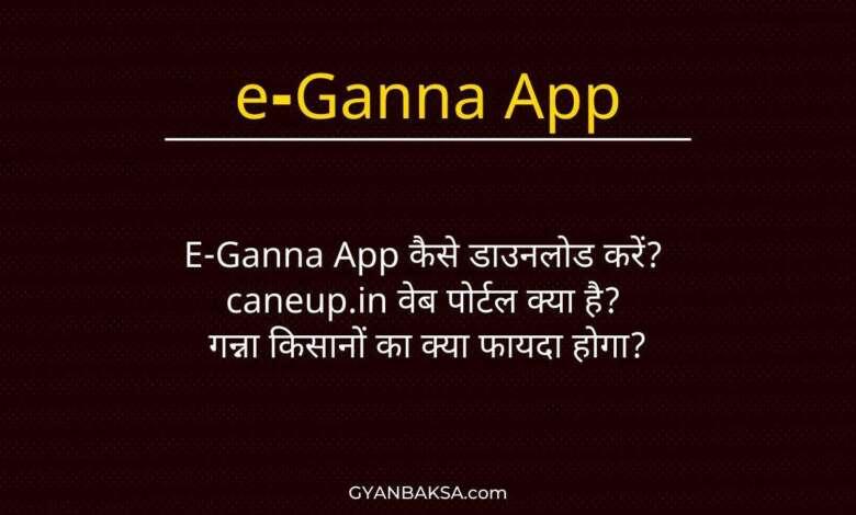 Photo of E-Ganna App कैसे डाउनलोड करें? caneup.in वेब पोर्टल क्या है?