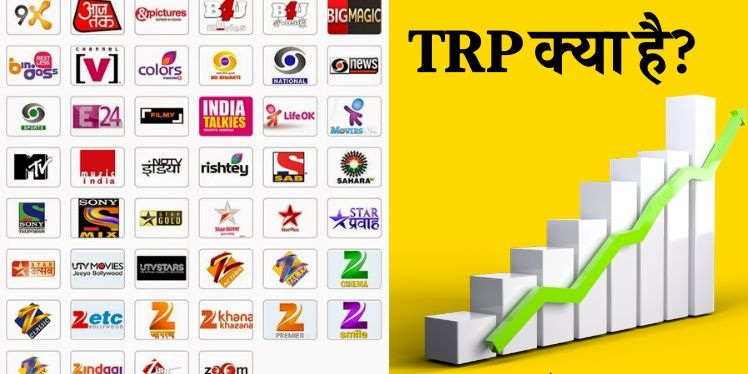 Photo of TRP Full Form: TRP क्या है, टीआरपी रेटिंग कैसे कैलकुलेट की जाती है?