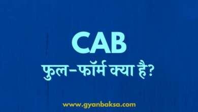 Full form of CAB