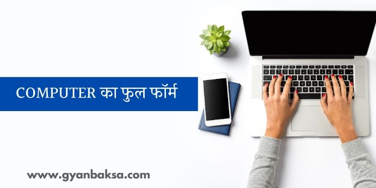 Full form of Computer in Hindi