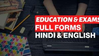 Education and Exams Full Forms Hindi English