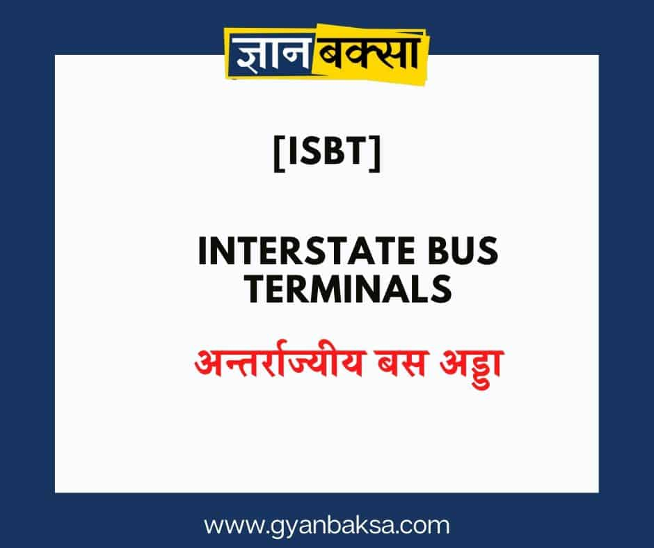 full form of isbt in hindi
