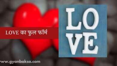 love ka full form