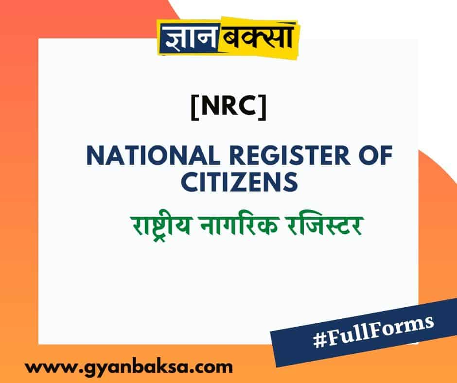 NRC full form hindi