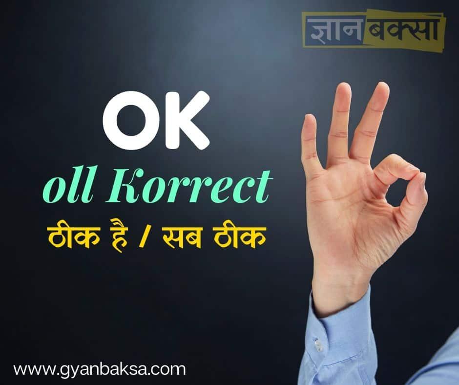 OK full form Hindi
