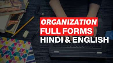 companies and organization full forms in hindi and english