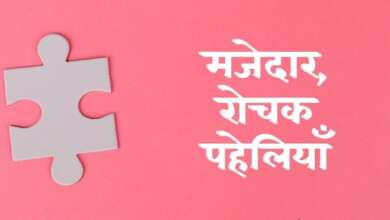 paheliyan in hindi with answers