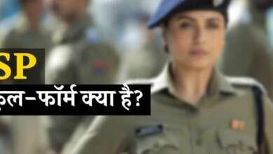 SP full form in police