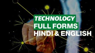 technology full forms in hindi and english