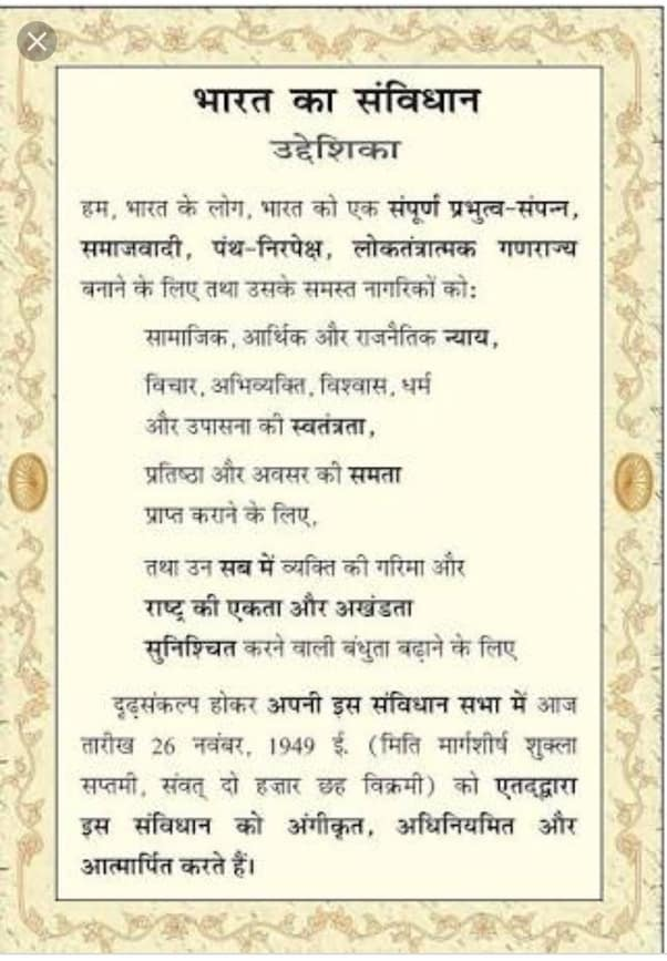 Preamble of Indian Constitution in Hindi