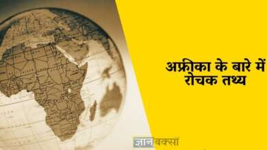 facts about africa in Hindi