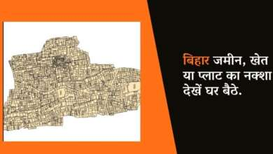 Bhu Naksha Bhulekh Bihar Map