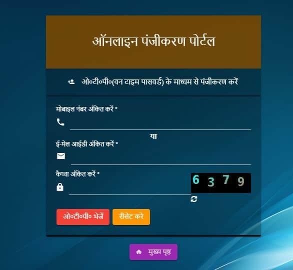 Online complain uttar pradesh