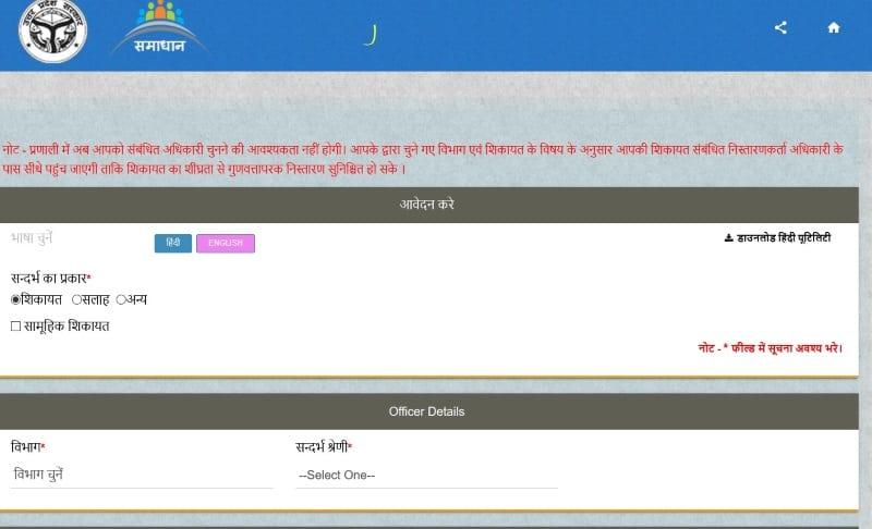 UP Jansunwai Complain Register