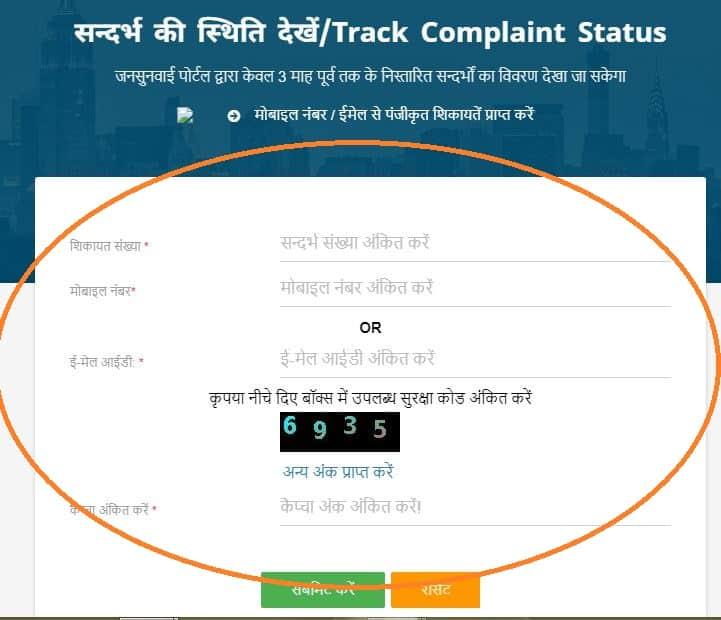 Jansunwai UP online complain status