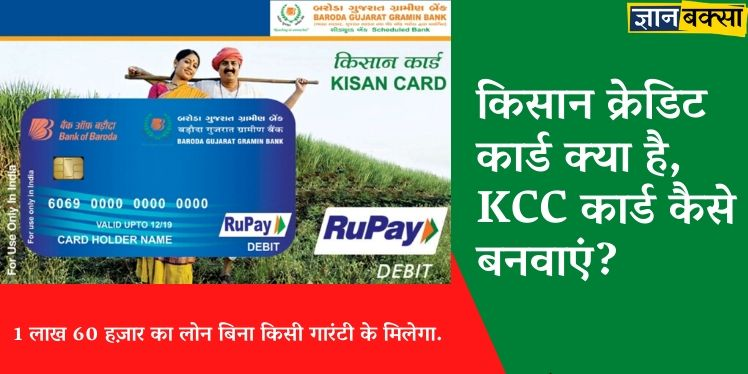kisan credit card scheme online application