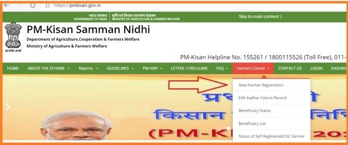 PM Kisan Yojana Application step1