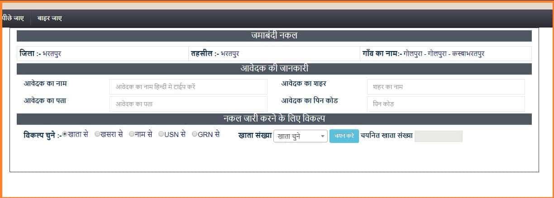 Rajasthan Apna Khata Portal Download Jamabandi Nakal