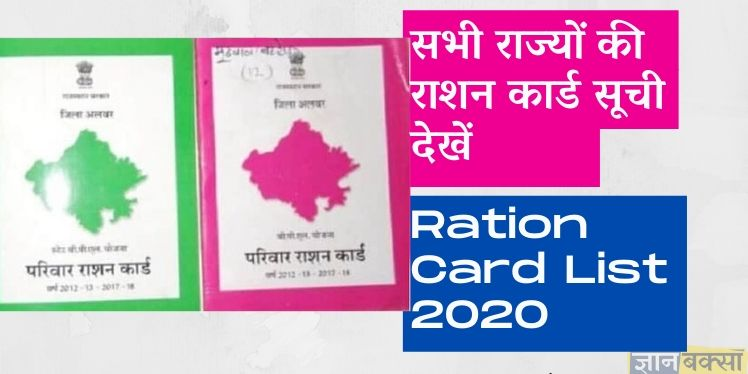 All State Ration Card List Online Check Website