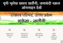 UP Bhulekh Naksha 2020