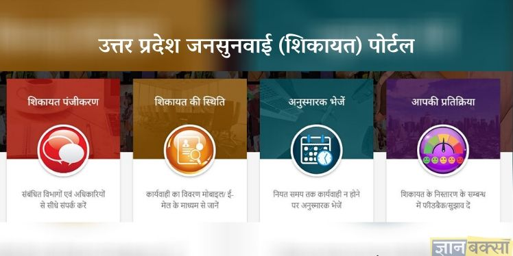 UP jansunwai portal and Jansunwai UP APp