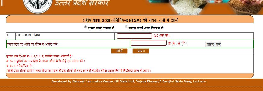UP NFSA Eligibility Search