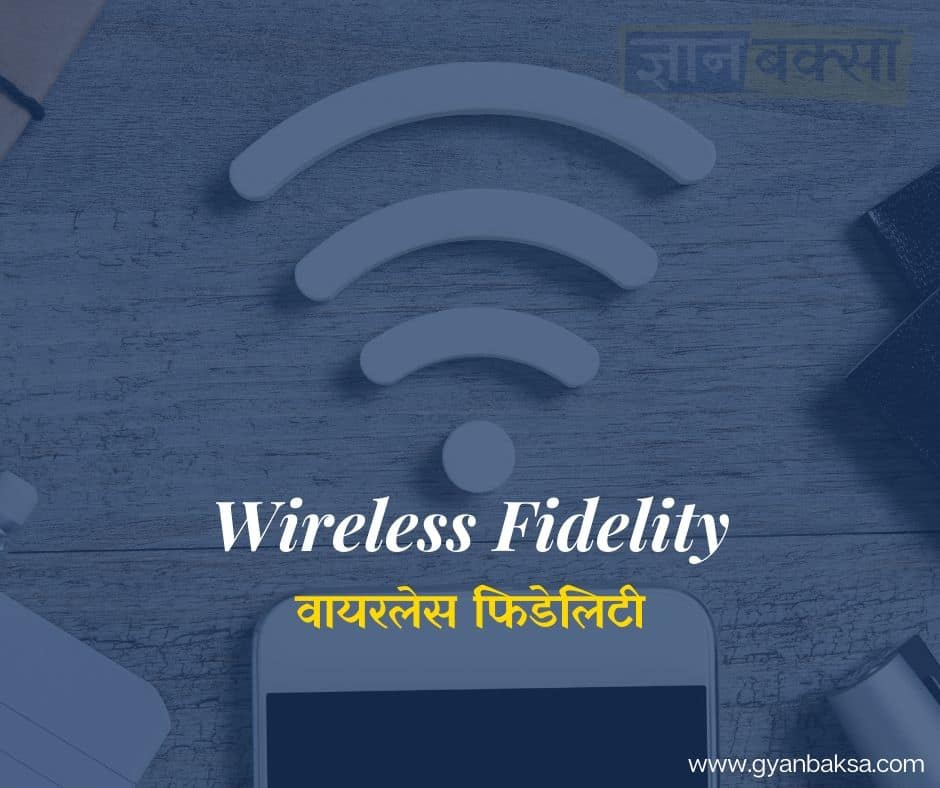 WIFI Full form Hindi