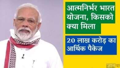 aatm nirbhar bharat abhiyan Hindi
