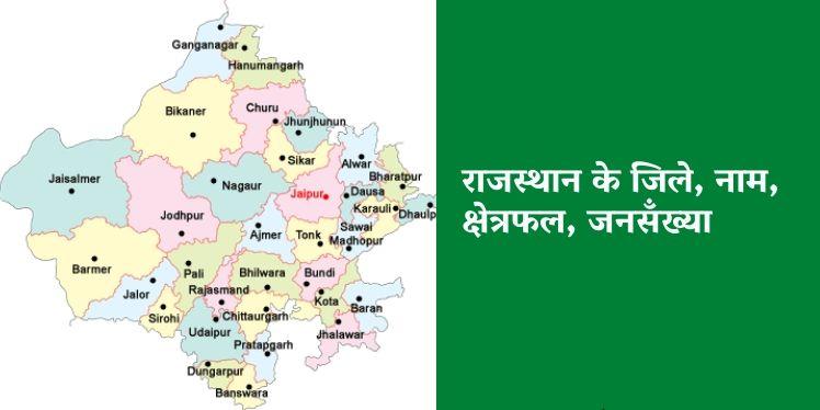Rajasthan me kitne jile hai