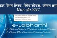 Elabharthi.bih.nic.in portal