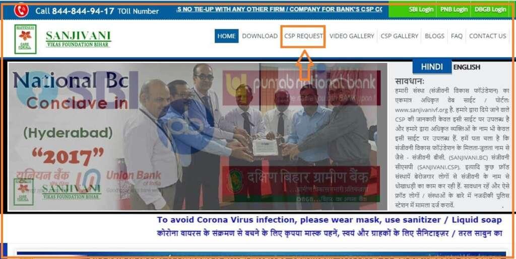 Grahak Seva Kendra Sanjivani CSP online apply