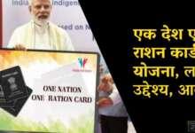 one nation on ration card yojana